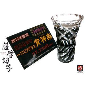 【 - 薩摩切子 - 】薩摩黒切子 2013年限定品 一口ビアグラス 宵神楽(よいかぐら) 送料無料  完全受注生産  グラス M's|emuzu-international