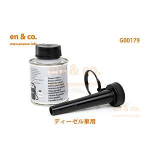 ☆BMW純正☆フューエルクリーナー ディーゼル添加剤 100ml|en-and-company