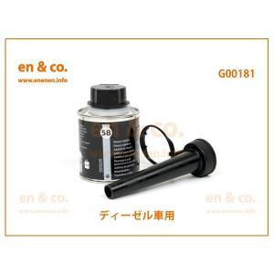 ☆BMW MINI純正☆フューエルクリーナー ディーゼル添加剤 100ml|en-and-company