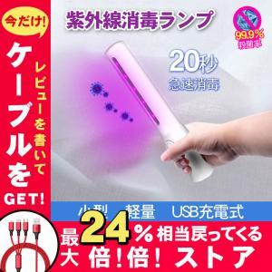 マスク 紫外線消毒器 殺菌ランプ 紫外線照射器は 除菌LEDライト コンパクト 電池式 UV除菌消毒...