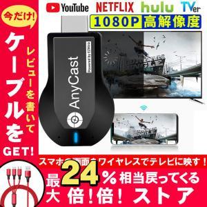 anycast iphone テレビ ミラーリング IPHONE スマホ テレビに映す 携帯かをテレビに映す iphoneをテレビで見る無線 android ipad 得トクセールの画像
