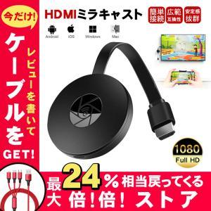 HDMIミラキャスト ミラーリング ドングルレシーバー 無線HDMIアダプター Airplay ワイ...