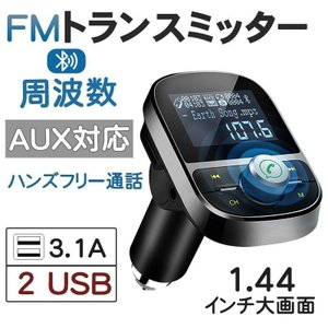 FMトランスミッター シガーソケット式  Bluetooth4.1 ワイヤレス USB2ポートスマホ...