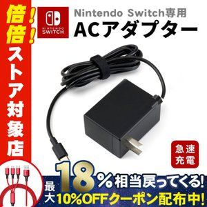ニンテンドースイッチ用 NS用 ACアダプター USB タイプC type-c 充電器 急速充電 海...