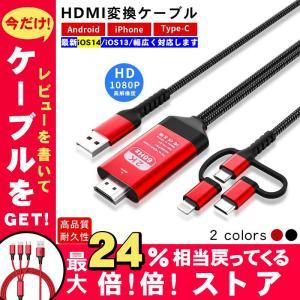 スマホ テレビに映す IPHONE/ANDROID TVに映す 携帯をテレビに映す HDMIケーブル 変換ケーブル スマホの画面をテレビに映す 得トクセールの画像