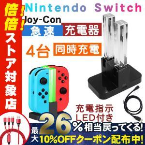 Joy-Con SWITCH 充電器 スタンド 充電指示LED付き 4台同時充電 充電ホルダー 急速...