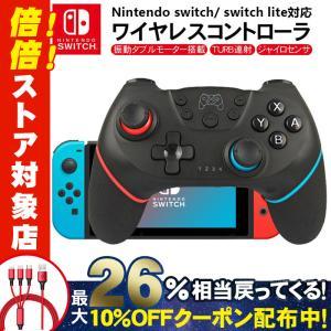 Nintendo Switch 対応 コントローラー 無線 HD振動 スイッチコントローラー TUR...
