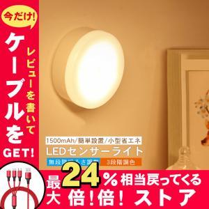 ナイトライト 常夜灯 タッチ式 USB充電式 ベッドライト 省エネ ベッドサイドランプ 卓上ライト ...