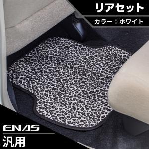 AMH01WHR 汎用 車のマット リア用 2枚 セット( 後部座席用 ) ホワイト 柄物 お洒落 明るい 可愛い ヒョウ柄 の イナス カーマット|enas-store