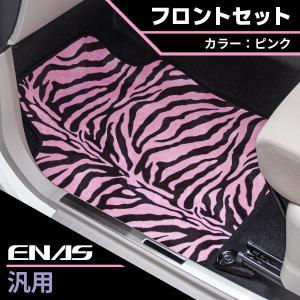 ゼブラ ピンク オシャレ かわいい アニマル柄 汎用 マット 軽自動車 普通車 大丈夫です 前席用 2枚セット 「運転席 & 助手席」 イナス カーマット AMZ11PKF|enas-store