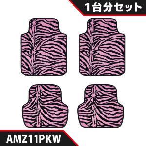 AMZ11PKW 汎用 カーマット 1台分 4枚セット (前席2枚 & 後部座席2枚) ピンク お洒落 明るい 可愛い ゼブラ の イナス フロアマット フラットなマット|enas-store