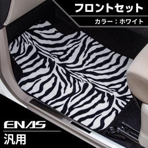 ゼブラ ホワイト オシャレ かわいい アニマル柄 汎用 マット 軽自動車 普通車 大丈夫です 前席用 2枚セット 「運転席 & 助手席」 イナス カーマット AMZ11WHF|enas-store