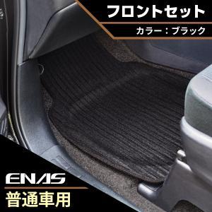 汎用マット 普通車用 バケット タイプ トレー 形状 前席 2枚セット オシャレ で シンプル な ストライプ 柄 ブラック 運転席 & 助手席 イナス マット EB13F|enas-store
