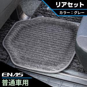 汎用マット 普通車用 バケット タイプ トレー 形状 後部座席用 リア 用 2枚セット オシャレ な ストライプ柄 グレー 車用マット イナス カーマット EB21R|enas-store