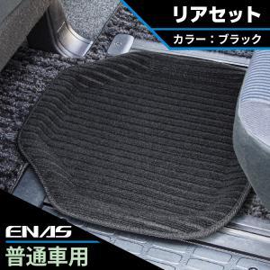 汎用マット 普通車用 バケット タイプ トレー 形状 後部座席用 リア 用 2枚セット オシャレ な ストライプ柄 ブラック 車用マット イナス カーマット EB23R|enas-store