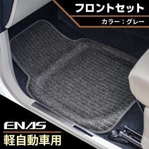 軽自動車 汎用マット バケットタイプ トレー形状 おしゃれ な ストライプ柄 フロント 2枚セット グレー 運転席 & 助手席 イナス カーマット EBK11F|enas-store