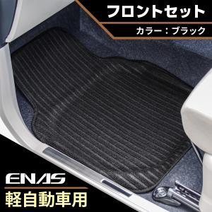 軽自動車用 バケットタイプ トレー形状 おしゃれ な ストライプ柄 の 車用マット イナス カーマット フロント 2枚 ブラック (運転席 & 助手席) EBK13F enas-store