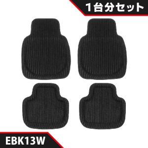 軽自動車用 汎用マット 1台分 4枚 セット バケット トレー 形状 おしゃれ な ストライプ ブラック  前席2枚 後部座席2枚 イナス カーマット EBK13W|enas-store