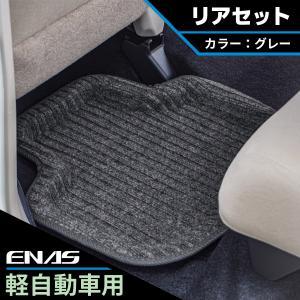 軽自動車 汎用マット バケット 形状 トレー 形状 おしゃれ な ストライプ 柄 後部座席用 汚れ防止 丸洗いOK ブラック 2枚セット イナス カーマット EBK23R|enas-store