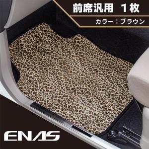 H11BWS 汎用カーマット ヒョウ柄 ブラウン 前席用(運転席 & 助手席) お洒落 明るく 可愛い アニマル柄 の イナス フロアマット フラットタイプ|enas-store