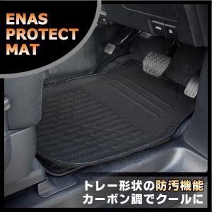 車内を汚れから守る バケット形状 普通車_1BOX_ミニバン フロント用 カーボン調デザイン ブラック プロテクトマット イナス TPR14S enas-store