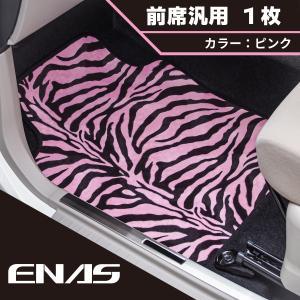 Z11PKS 汎用カーマット ゼブラ柄 ピンク 前席用(運転席 & 助手席) お洒落 明るく 可愛い アニマル柄 の イナス フロアマット フラットタイプ enas-store