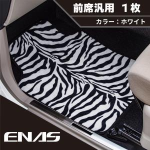Z11WHS 汎用カーマット ゼブラ柄 ホワイト 前席用(運転席 & 助手席) お洒落 明るく 可愛い アニマル柄 の イナス フロアマット フラットタイプ|enas-store