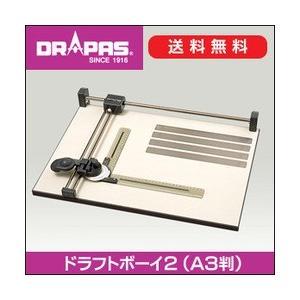 ポイント5倍 送料無料 ドラパス ドラフトボーイ2 小型製図機械 マグネットボード仕様 A3(A3判)|enauc