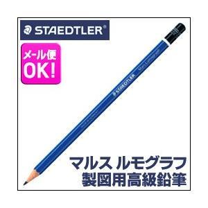 ポイント5倍 メール便可 ステッドラー ルモグラフ 製図用高級鉛筆 100|enauc