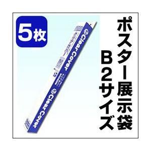 ポイント5倍 ポスター展示用袋 B2 (5枚入) コアデ|enauc
