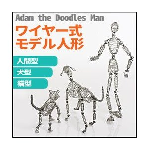 ポイント10倍 ワイヤー式モデル人形 人型(Adam/Man) 犬型(Rover/Dog) 猫型(Whiskers/Cat) enauc