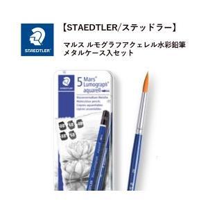 ポイント5倍 メール便可 STAEDTLER ステッドラー マルス ルモグラフアクェレル水彩鉛筆 メタルケース入セット 100A G6 水彩色鉛筆|enauc
