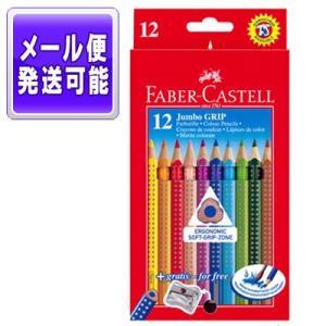 ポイント10倍 メール便可 ファーバーカステル ジャンボグリップ 色鉛筆 12色(紙箱入) シャープナー付き 水彩色鉛筆 レッドライン|enauc