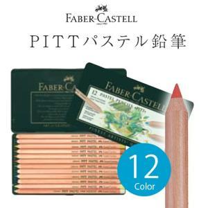 ポイント10倍 メール便選択で送料無料 ファーバーカステル PITTパステル鉛筆 12色 缶入 #112112|enauc