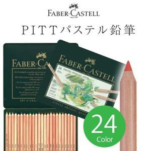 ポイント10倍 送料無料 ファーバーカステル PITTパステル鉛筆 24色 缶入 #112124|enauc