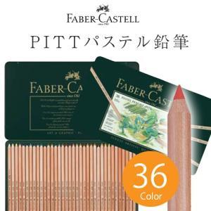 ポイント10倍 送料無料 ファーバーカステル PITTパステル鉛筆 36色 缶入 #112136|enauc