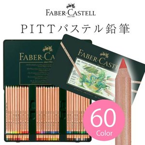 ポイント10倍 送料無料 ファーバーカステル PITTパステル鉛筆 60色 缶入 #112160|enauc