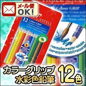ポイント10倍 メール便可 ファーバーカステル カラーグリップ 色鉛筆 12色(缶入) 水彩色鉛筆 レッドライン 赤カステル|enauc