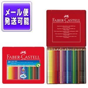 ポイント10倍 メール便可 ファーバーカステル カラーグリップ 色鉛筆 24色(缶入) 水彩色鉛筆 レッドライン 赤カステル|enauc