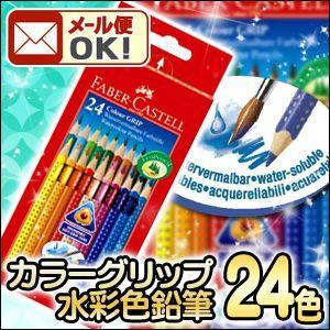 ポイント10倍 メール便可 ファーバーカステル カラーグリップ 色鉛筆 24色(紙箱入) 水彩色鉛筆 レッドライン 赤カステル|enauc