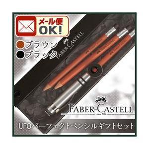 ポイント5倍 メール便可 ファーバーカステル UFOパーフェクトペンシル ギフトセット (硬度B鉛筆2本付きセット)|enauc