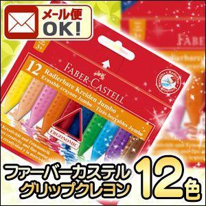 ポイント5倍 ファーバーカステル グリップクレヨン 12色(紙箱入) 122520 (子供向けクレヨン/ご入学/ご入園/お誕生日)|enauc