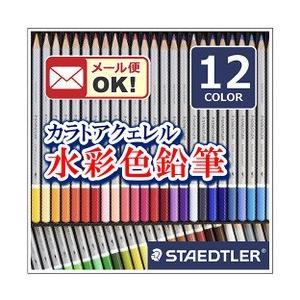 ポイント5倍 メール便可 ステッドラー カラト アクェレル 水彩色鉛筆 12色セット 125 M12|enauc