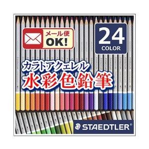 ポイント5倍 メール便可 ステッドラー カラト アクェレル 水彩色鉛筆 24色セット 125 M24|enauc