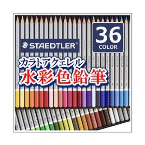 ポイント5倍 送料無料 ステッドラー カラト アクェレル 水彩色鉛筆 36色セット 125 M36|enauc