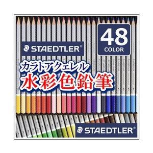 ポイント5倍 送料無料 ステッドラー カラト アクェレル 水彩色鉛筆 48色セット 125 M48|enauc