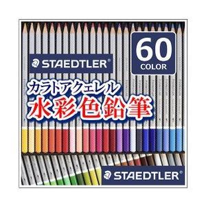 ポイント5倍 送料無料 ステッドラー カラト アクェレル 水彩色鉛筆 60色セット 125 M60|enauc