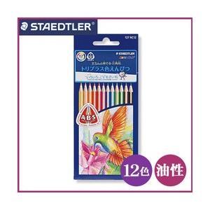 ポイント5倍 メール便可 ステッドラー ノリスクラブ トリプラス 色鉛筆 12色セット 油性色鉛筆|enauc