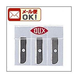 ポイント5倍 メール便可 ダックス DUX シャープナー替え刃 3枚入 enauc