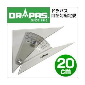 ポイント5倍 ドラパス 自在勾配定規 20cm 13-904|enauc